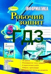Відповіді Зошит Інформатика 5 клас Ривкінд. ГДЗ