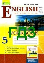 Английский язык 7 класс несвит 2015 гдз | готовые домашние задания.