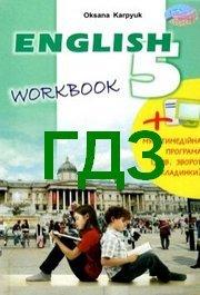 ГДЗ (ответы) Англійська мова Workbook 5 клас Карпюк. Відповіді до робочого зошита 2018, решебник онлайн