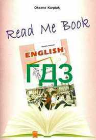 ГДЗ (ответы) Книга читання Англійська мова 5 клас Карпюк. Відповіді Read book, решебник