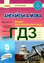 ГДЗ Зошит контроль Англійська мова 5 клас Павліченко 2018