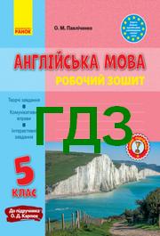 ГДЗ (Ответы, решебник) Робочий зошит Англійська мова 5 клас Павліченко (Карпюк)