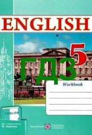 ГДЗ (решебник) Англійська Робочий зошит 5 клас Карпюк (Косован)