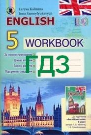 Відповіді Зошит Англійська мова 5 клас Калініна. ГДЗ
