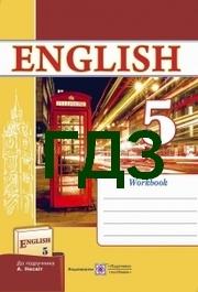 Відповіді Зошит Англійська мова 5 клас Косован (Несвіт)