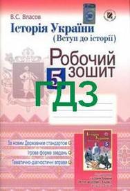 ГДЗ (Ответы, решебник) Зошит Історія України 5 клас Власов