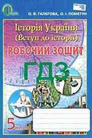 ГДЗ (Ответы, решебник) Історія України Робочий зошит 5 клас Пометун