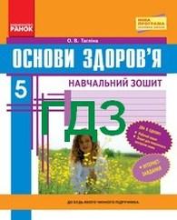 ГДЗ (Ответы, решебник) Зошит Основи здоров'я 5 клас Тагліна