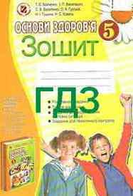 ГДЗ (Ответы, решебник) Робочий зошит Основи здоров'я 5 клас Бойченко