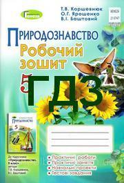 ГДЗ (ответы) Робочий зошит Природознавство 5 клас Коршевнюк. Решебник к тетради, відповіді онлайн