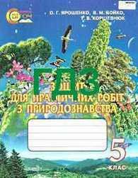 ГДЗ Зошит Природознавство 5 клас Ярошенко (практични)