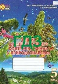 ГДЗ (Ответы, решебник) Природознавство Зошит 5 клас Ярошенко (тести)