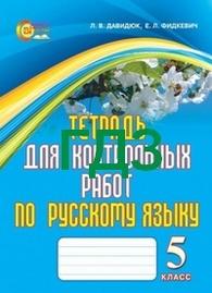 Контрольные работы Русский язык 5 класс Давидюк ГДЗ (Ответы)