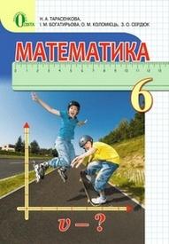 Підручник Математика 6 клас Тарасенкова онлайн