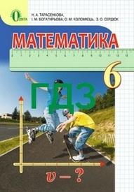ГДЗ (Ответы) Математика 6 клас Тарасенкова. Відповіді, решебник