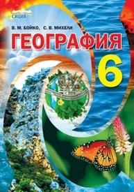 Учебник География 6 класс Бойко 2014 на русском. Скачать учебник, онлайн