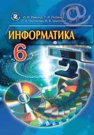 Информатика 6 класс Ривкинд (Рус.)