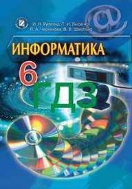 ГДЗ (ответы) Информатика 6 класс Ривкинд. Решебник на русском