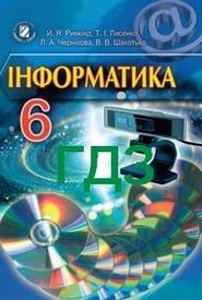 ГДЗ (Ответы, решебник) Інформатика 6 клас Ривкінд