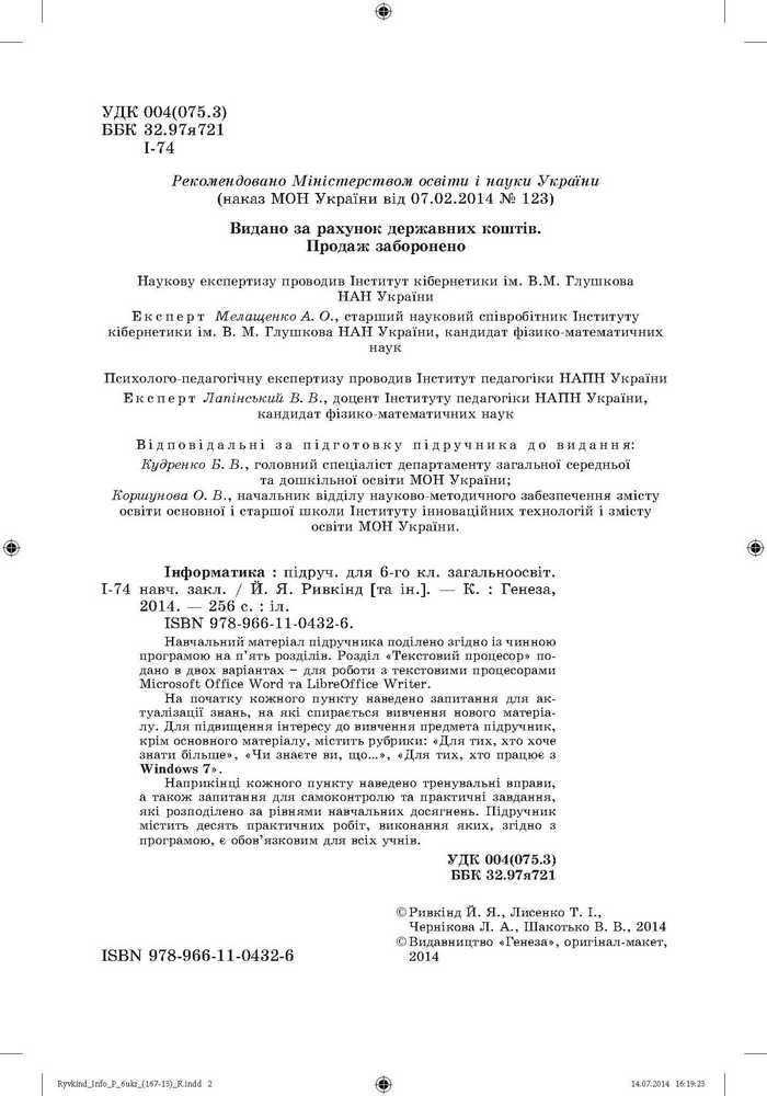 Підручник Інформатика 6 клас Ривкінд