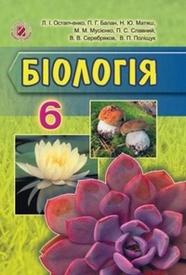 Підручник Біологія 6 клас Остапченко. Скачать бесплатно, читать онлайн