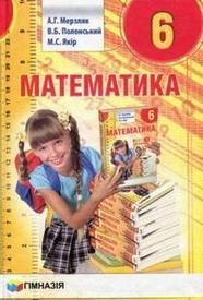 Підручник Математика 6 клас Мерзляк 2014. Скачать бесплатно, читать онлайн