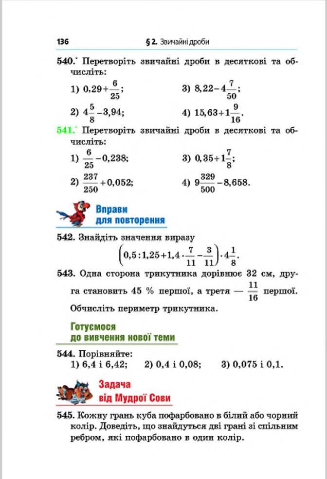 Підручник Математика 6 клас Мерзляк (Укр.) 2014
