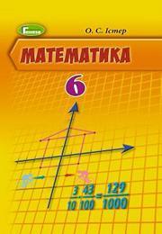 Підручник Математика 6 клас Істер. Скачать бесплатно, онлайн