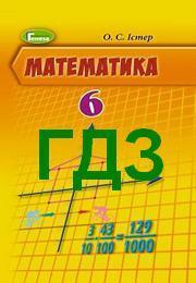 ГДЗ (ответы) Математика 6 клас Істер. Відповіді до підручника, решебник онлайн