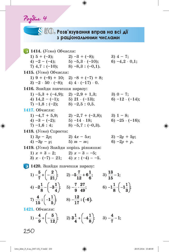 Підручник Математика 6 клас Істер