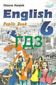 ГДЗ (Ответы, решебник) Англійська мова 6 клас Карп'юк. Відповіді до підручника онлайн