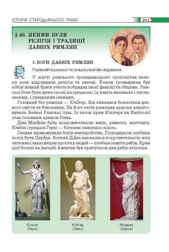 Всесвітня історія 6 клас Пометун