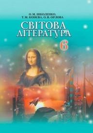 Підручник Світова література 6 клас Ніколенко