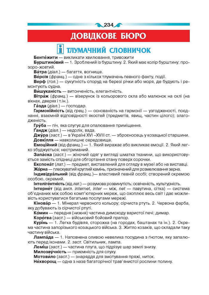 Підручник Українська мова 6 клас Глазова
