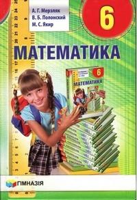 учебники 6 класса по математике