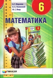 Учебник Математика 6 класс Мерзляк (Рус.)