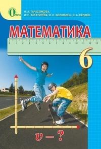 Учебник математика 6 класс тарасенкова 2014 скачать.