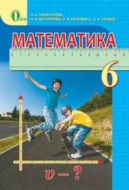 Математика 6 класс Тарасенкова 2014 (Рус.)