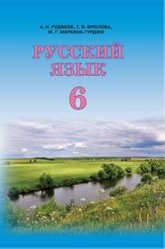 Русский язык 6 класс Рудяков