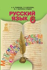 Підручник Русский язык 6 класс Рудяков (Укр.)