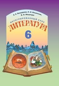 Литература 6 класс Бондарева