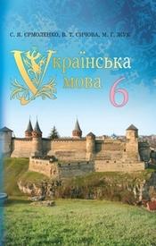 Українська мова 6 клас Єрмоленко