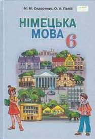 Підручник Німецька мова 6 клас Сидоренко. Скачать бесплатно, читать онлайн