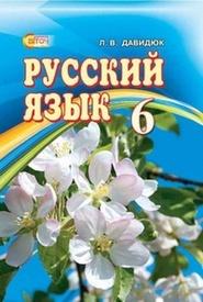 Підручник Русский язык 6 класс Давидюк