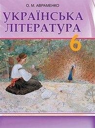 Підручник Українська література 6 клас Авраменко
