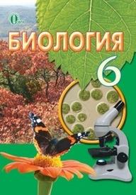 Учебник Биология 6 класс Костиков на русском. Скачать, читать онлайн