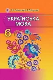 Підручник Українська мова 6 клас Заболотний