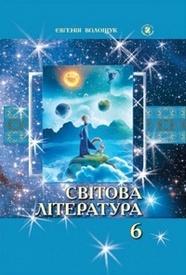 Підручник Світова література 6 клас Волощук. Скачать бесплатно, читать онлайн