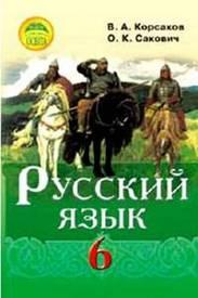 Підручник Русский язык 6 класс Корсаков