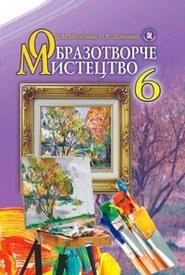 Підручник Образотворче мистецтво 6 клас Железняк